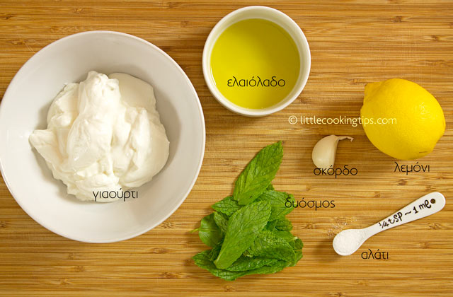 Little Cooking Tips - Yogurt sauce ingredients